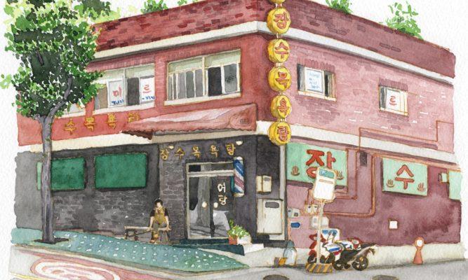 오래 남아있어 주길 – 홍제동 01 장수목욕탕
