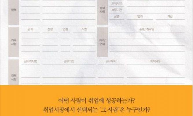 [신작소개]126번째 이력서를 낸 날(취업준비생을 위한 인사전문가의 조언)