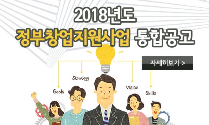 2018 정부 창업지원 총정리