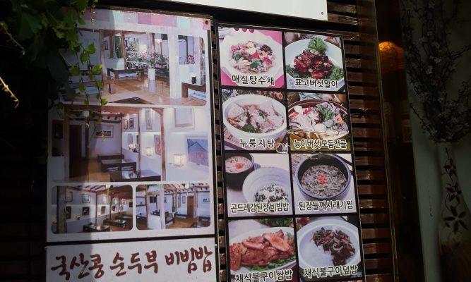[인사동 맛집]오세계향