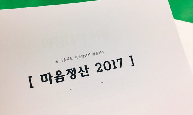 2017 마음 정산 후기 by.박향주 강사님.