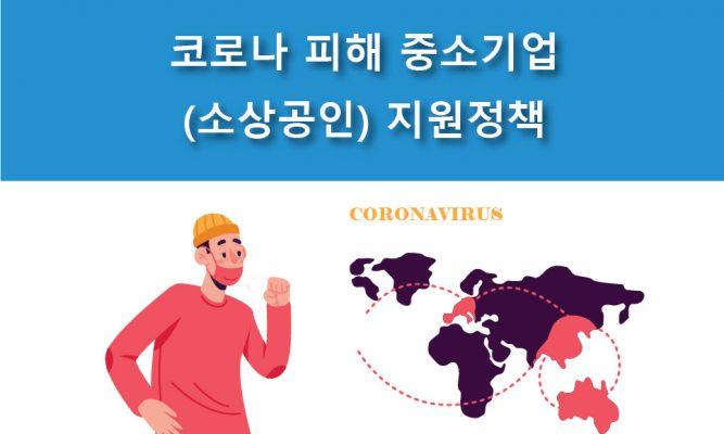 코로나바이러스 피해 중소기업(소상공인) 지원정책